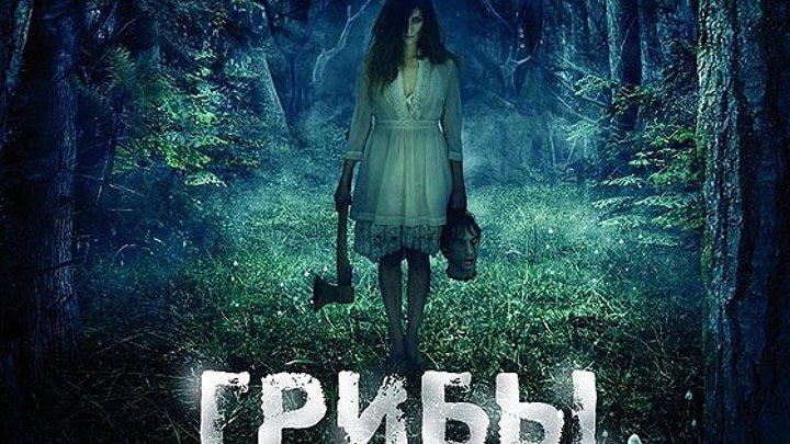Грибы.(2007).HD (ужасы, триллер)