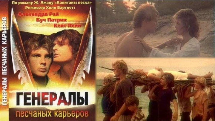 ПОТРЯСАЮЩИЙ ФИЛЬМ !!! - Генералы песчаных карьеров - The Sandpit Generals (1080 HD)[1971 США, драма](Советский дубляж)