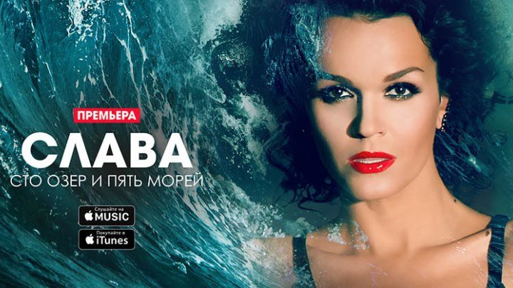 Слава - Сто озер и пять морей (Lyric Video)