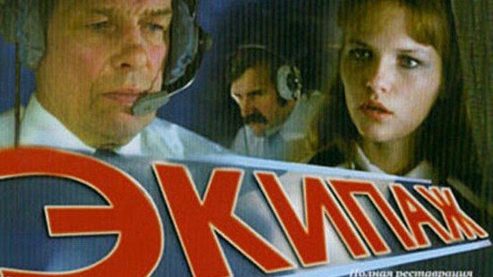 Экипаж (1979) 2 серия смотреть онлайн