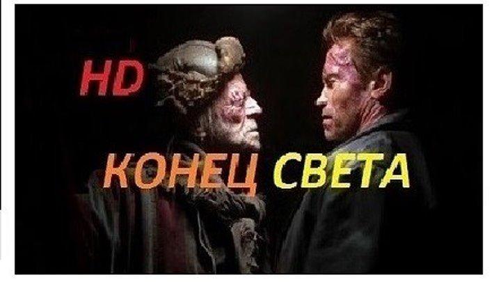 КОНЕЦ СВЕТА (1999) HD ужасы, фэнтези, боевик, детектив