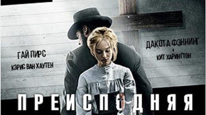 18+ Преисподняя. (2016) Триллер детектив, вестерн, драма.