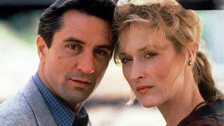 Так начинается любовь (мелодрама с Мерил Стрип и Робертом Де Ниро) | США, 1984