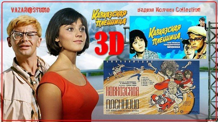Кавказская Пленница 3D [VaZaR@S†udio]