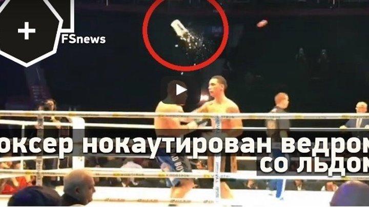 Боксер нокаутирован ведром со льдом сразу после своей победы