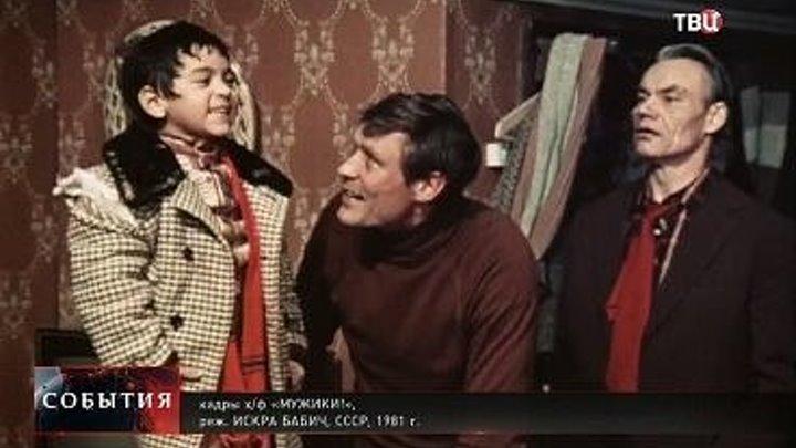 Мужики (1981). драма