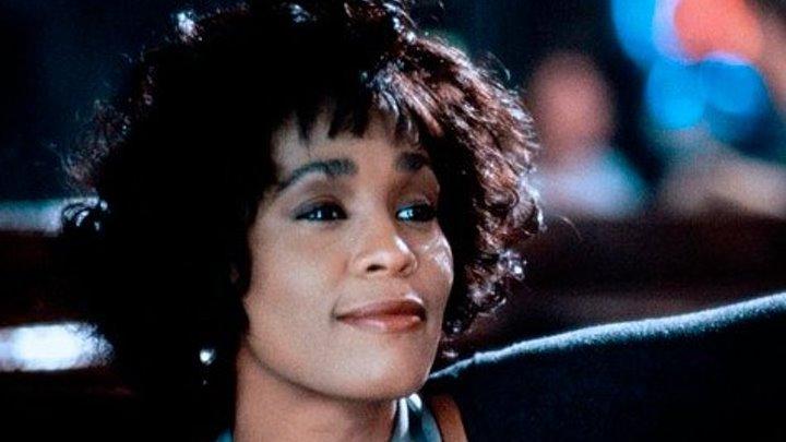 Whitney Houston. Бегу к тебе. Перевод-караоке