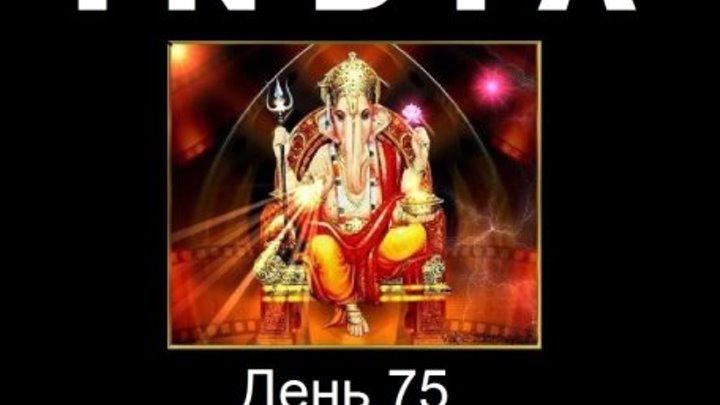 Путешествие Фандеевых в Индию. День 75. Ришикеш.