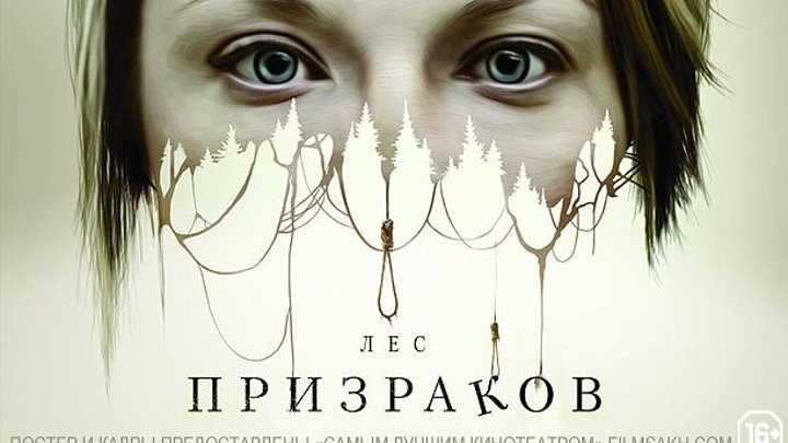 Лес призраков The Forest (2016) СУПЕР КИНО ФИЛЬМ