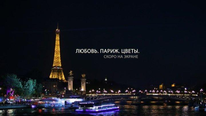 Любовь. Париж. Цветы. (Тизер, Франция – Россия)