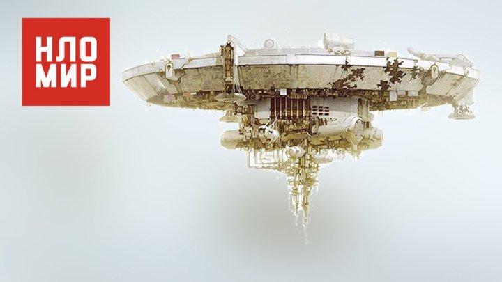 Секретно!!! Россия тайно тестирует технологии НЛО Реальные съемки НЛО