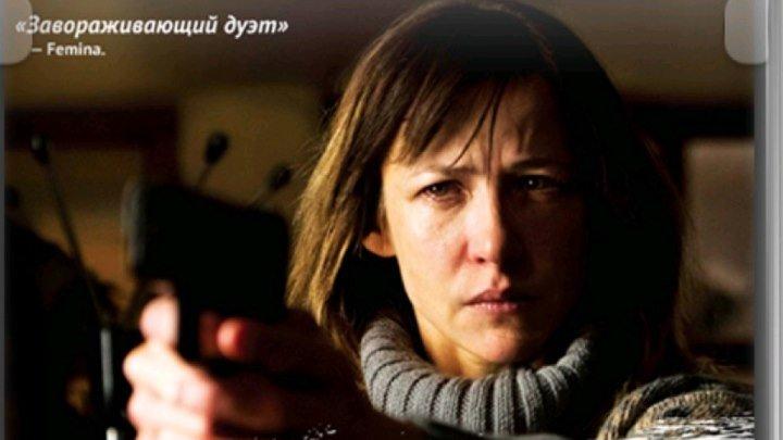 Арестуйте меня (2013) Франция. Триллер.