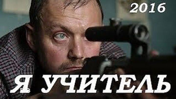 Я – учитель (2016) Россия. Военный, Драма.