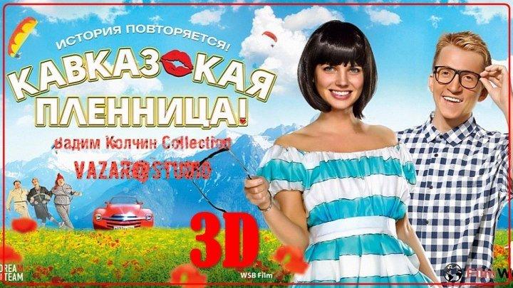 Кавказская Пленница (2015) 3D [VaZaR@Studio]