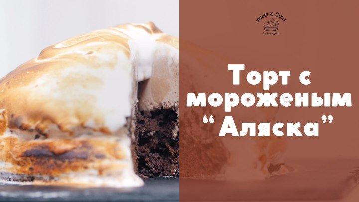 Торт с мороженым Аляска [sweet & flour]
