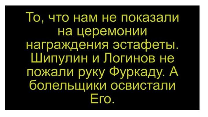 За Кадром. Шипулин и Логинов не пожали руки Фуркаду. Фуркад ушел с церемонии награждения