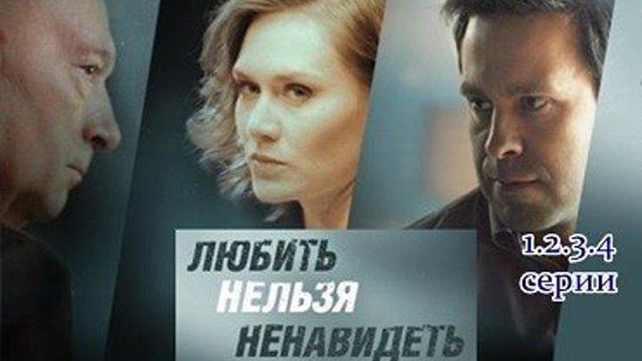 ЛЮБИТЬ НЕЛЬЗЯ НЕНАВИДЕТЬ -Драма,криминал,мелодрама - 1,2,3,4 серии