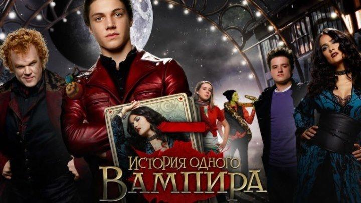История одного вампира (2009) фэнтези, боевик, триллер, приключения