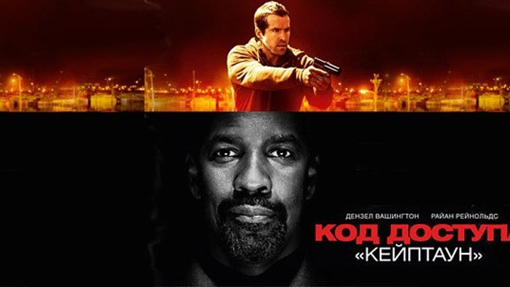 Код доступа «Кейптаун» (2012) Боевик, Триллер, Криминал, Детектив.