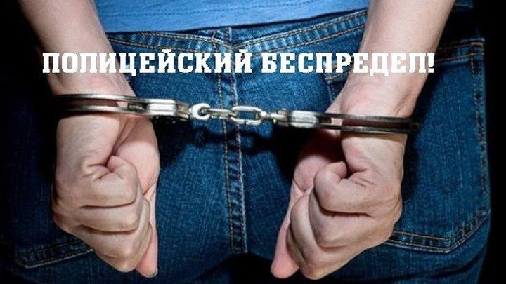 Полицейский беспредел! 31 янв. 2017 г.