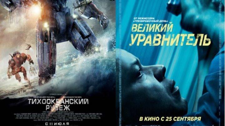 HOBЫЙ ПPOEKT 2 B 1 (2) фантастика боевик
