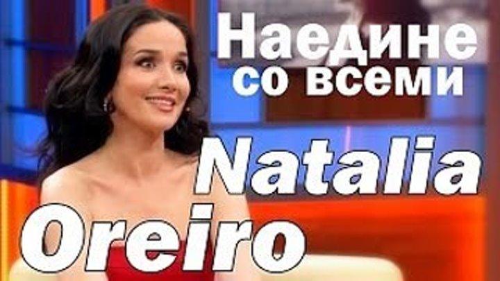 Наталия Орейро / Natalia Oreiro Интервью. Откровения и признания 2014