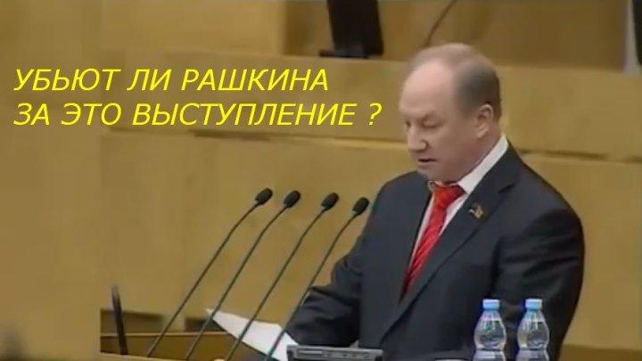 Единая Россия - Путин - РАЗОБЛАЧЕНИЕ - Доклад В Рашкина .