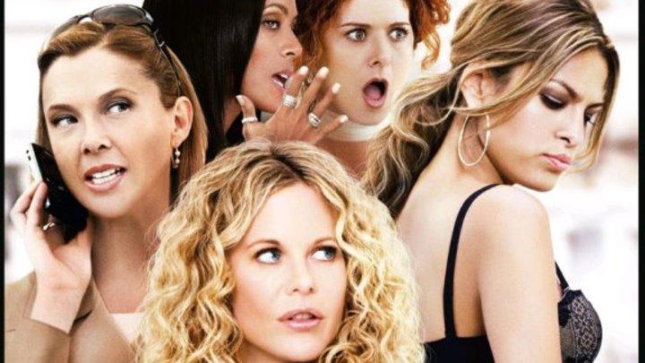 Женщины 2008 драма, комедия