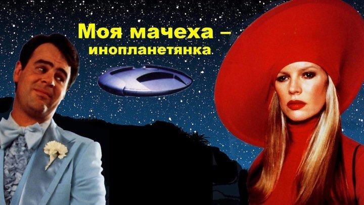 Моя мачеха – инопланетянка (1988) фантастика, комедия HDRip от Scarabey Р Дэн Эйкройд, Ким Бейсингер, Джон Ловиц