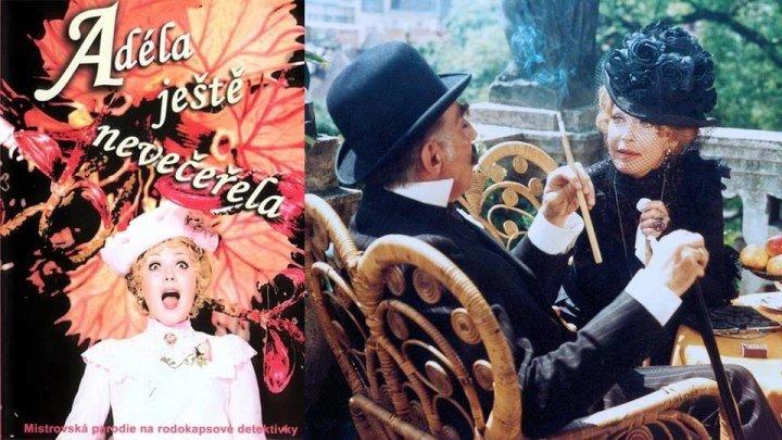 Адела еще не ужинала - Adela jeste nevecerela (640х480)[1977 Чехословакия, пародия, комедия, детектив, DVDRip] VO(к.ст им. Горького)