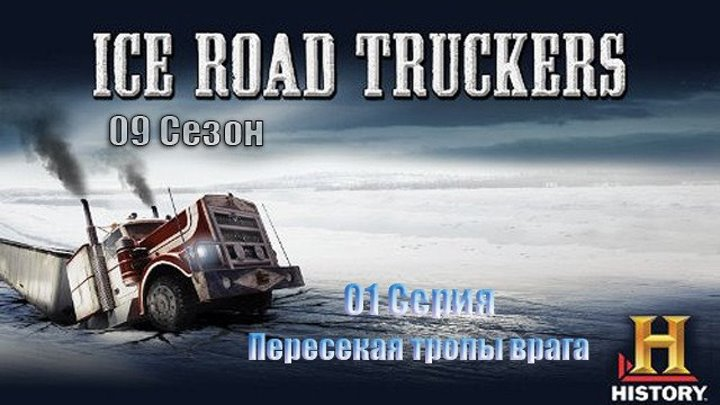 Ледовый путь дальнобойщиков 9 сезон 01 серия - Пересекая тропы врага
