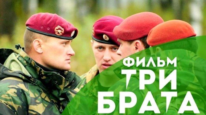 ТРИ БРАТА фильм. ЛУЧШИЕ РУССКИЕ ФИЛЬМЫ HD 2017