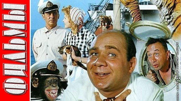 Полосатый рейс (1961) Комедия, Советский фильм