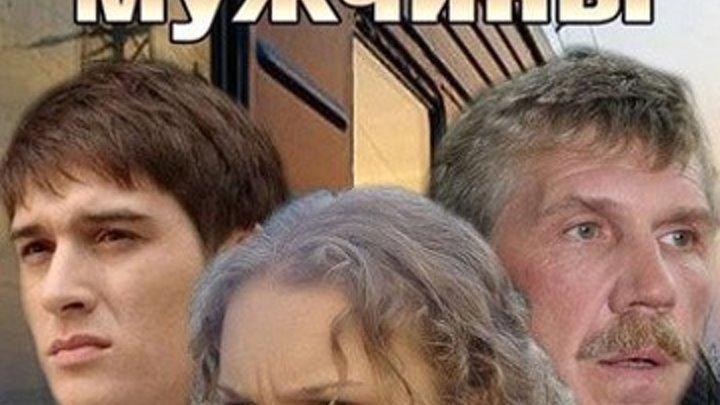 Чего хотят мужчины (2013) Мелодрама В ролях: Станислав Бондаренко, Елена Дубровская, Полина Сыркина, Сергей Баталов, Павел Харланчук.