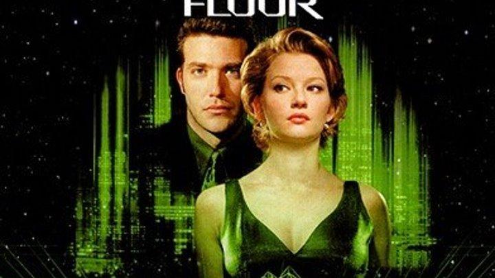 Тринадцатый этаж / The Thirteenth Floor (Йозеф Руснак) 1999, фантастика, триллер, детектив