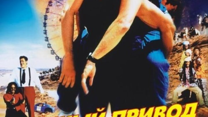 Ален Берберян, Фредерик Форестье - Полный Привод (2002) Жанр: Боевик, Комедия, Приключения. Страна: Франция, Великобритания.