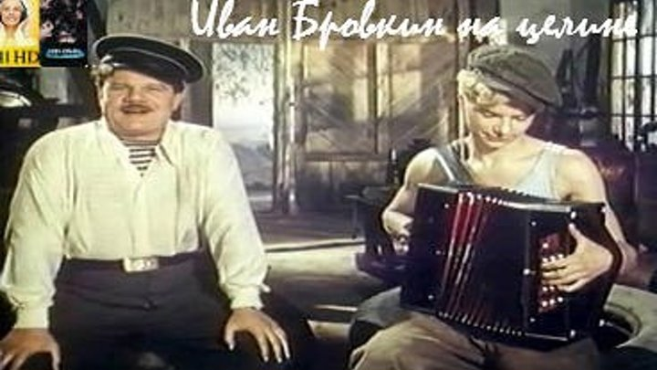 Иван Бровкин на целине: Комедия.1958