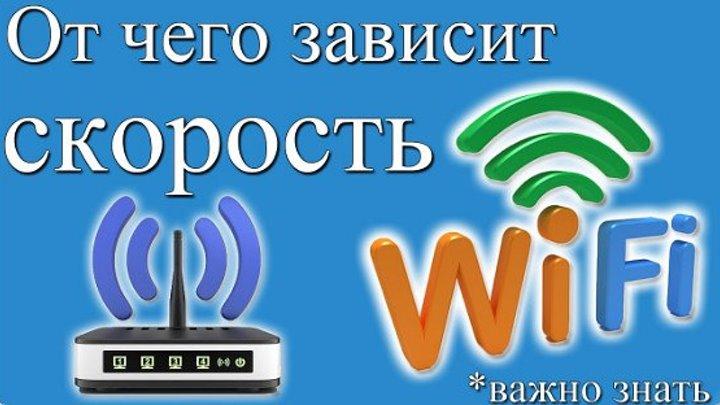 От чего зависит или как увеличить скорость wi fi роутера и интернета