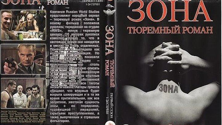 Т.ю.р.ь.м.а. //З.о.н.а (1 сезон)2оо6.Россия.