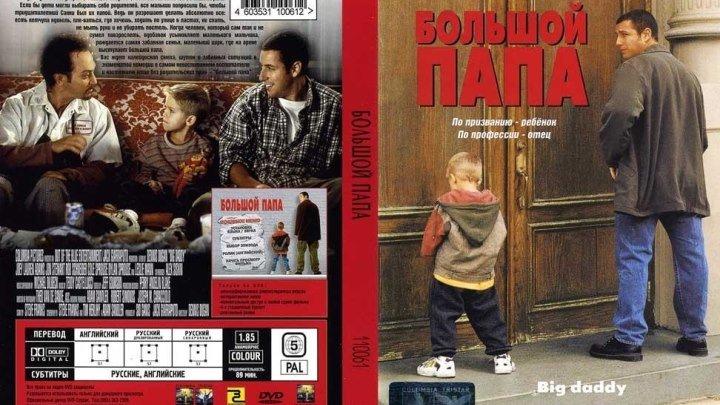 Большой папа (1999) Комедия, Мелодрама