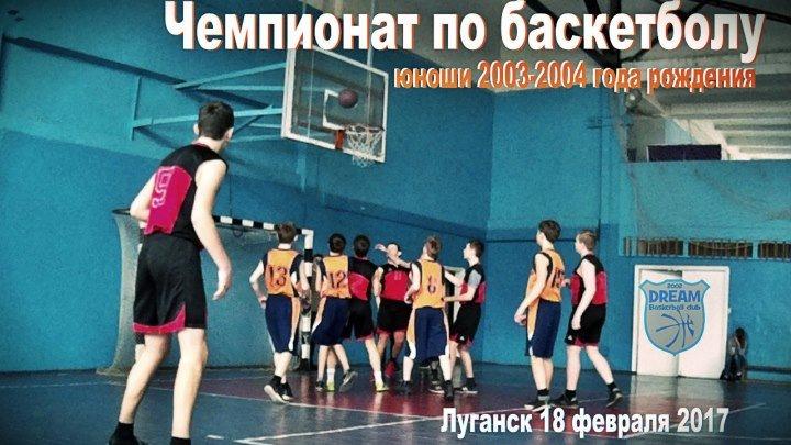 Чемпионат по баскетболу | юноши 2003-2004 года рождения | Луганск 18.02.2017
