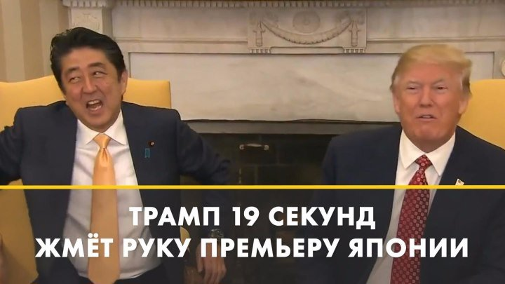 Трамп 19 секунд жмёт руку премьеру Японии