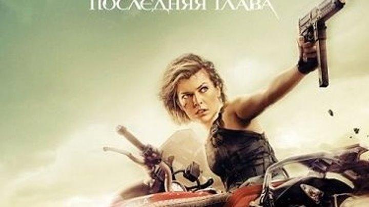 Обитель зла: Последняя глава.2017.(фантастика+боевик+ужас) звук с TS