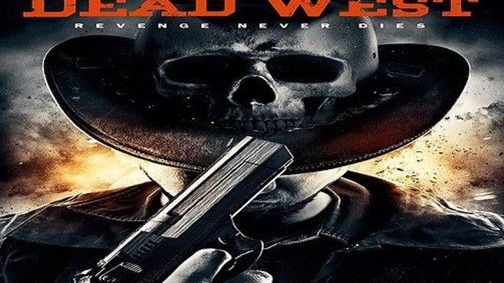 мёртвый запад