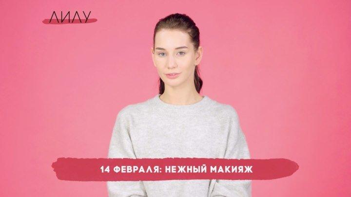 14 февраля: Нежный макияж