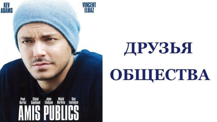 ДРУЗЬЯ ОБЩЕСТВА (Комедия Франция-2016г.) Х.Ф.