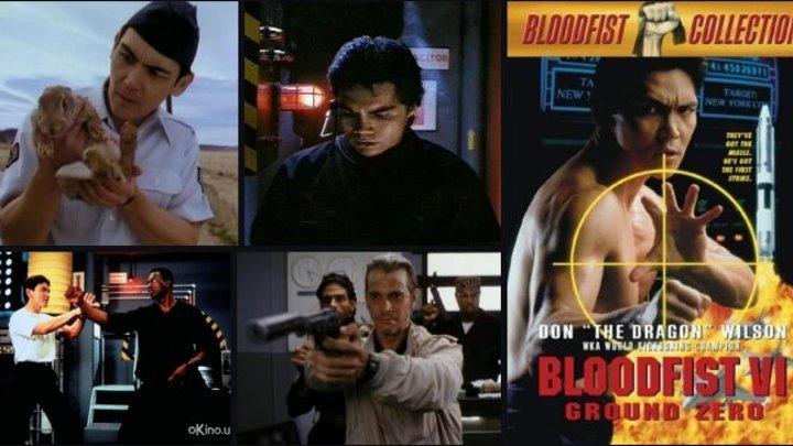 Кровавый кулак 6: Нулевая отметка (1995).HD