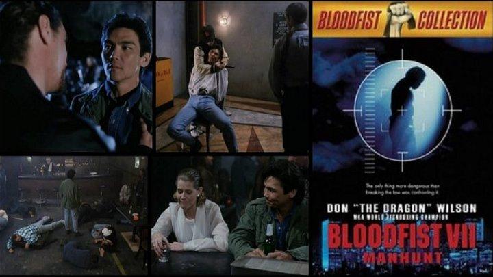 Кровавый кулак 7: Охота на человека (1995).HD