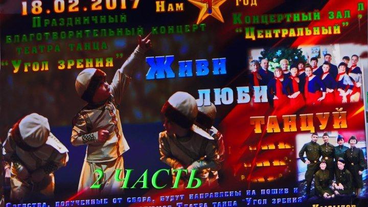 Концерт «Живи, Люби, Танцуй»! Часть-2. Поронайск. 18.02.2017 ✔ ТЕСЛЕНКО ТВ