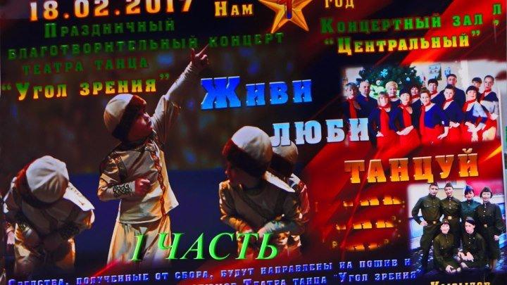 Концерт «Живи, Люби, Танцуй»! Часть-1. Поронайск. 18.02.2017 ✔ ТЕСЛЕНКО ТВ